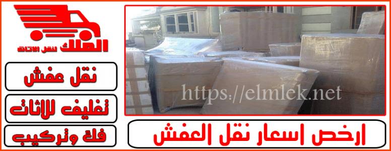 شركات نقل الموبيليا بالقاهرة