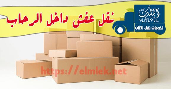 شركات نقل اثاث بالرحاب