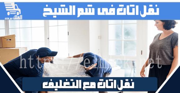 شركات نقل اثاث بشرم الشيخ