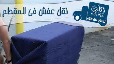 صورة شركة نقل عفش واثاث بالمقطم
