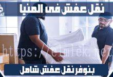 صورة خدمة شاملة فى نقل عفش بالونش المنيا