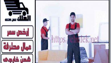 شركات نقل عفش بالقاهره