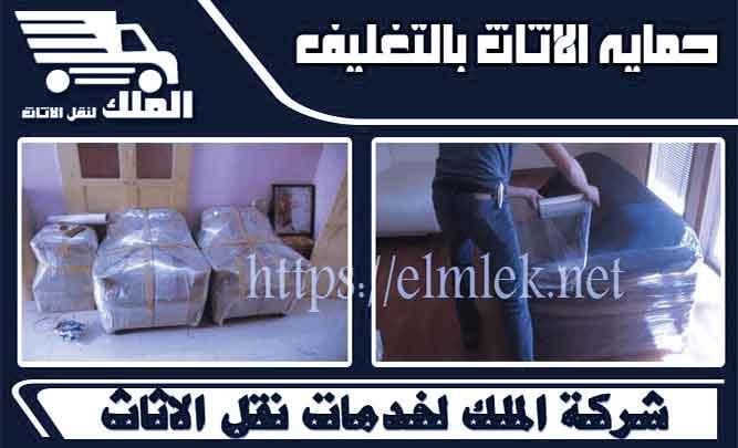 عربيات نقل العفش