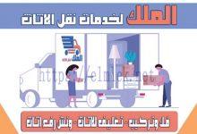 صورة أفضل اسعار شركة نقل عفش داخل القاهرة مصر 01033803555| نقل الاثاث