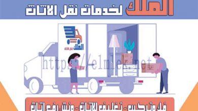 صورة ارخص اسعار شركات نقل الاثاث داخل القاهرة