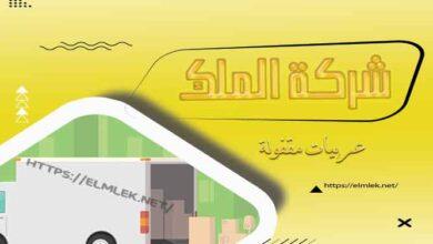 صورة ايجار سيارات نقل العفش 01033803555 | شركات نقل العفش