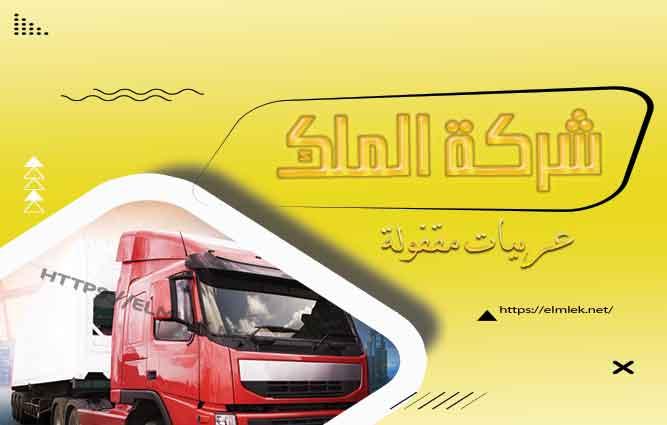 شركة نقل الاثاث بامبابه