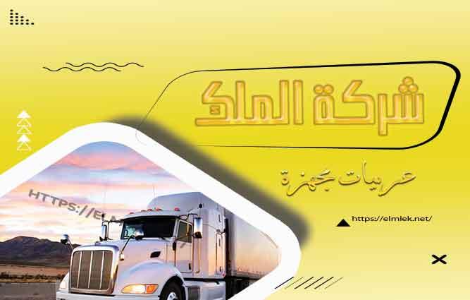 شركات نقل بالعاشر من رمضان