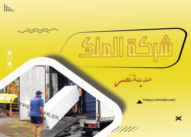 شركات نقل الاثاث في مدينة نصر